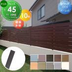 樹脂製 フェンス  【横板-100】 【ウッドスタイルフェンス 本体100サイズ】