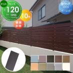樹脂製 フェンス  【横板-120】 【ウッドスタイルフェンス 本体120サイズ】