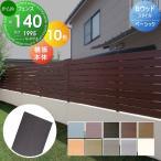 樹脂製 フェンス  【横板-176】 【ウッドスタイルフェンス 本体176サイズ】