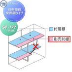 物置 収納  グランプレステージジャンプ オプション 【FM-17W 別売前棚 GP-177用 839×199mm 2枚】※タクボ