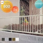 アルミフェンス LIXIL  【ハイサモアフェンス フェンス本体 H800】
