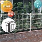メッシュフェンス LIXIL リクシル   グリッドフェンスR型用 【H1000 支柱】