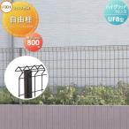 ショッピングメッシュ メッシュフェンス LIXIL リクシル   ハイグリッドフェンスUF8型用 【H800 支柱】