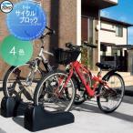 サイクルブロック コンクリート TOYO  Dexサイクルブロック【(駐輪用)】