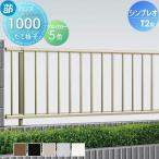 Yahoo!エクステリアG-STYLEアルミフェンス YKKap  【シンプレオフェンス T2型 フェンス本体 H1000】 たて格子タイプ  HFE-T2-2010