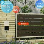 アルミフェンス YKKap YKK  ルシアス用【F04型 H800 端部カバー(1本入り)】HFE-KT11-08