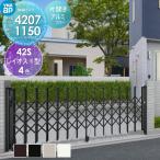 伸縮ゲート YKKap  【レイオス1型 片開き アルミカラー[42S-3808〜4207]】