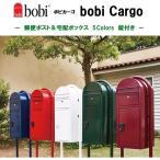 宅配ボックス&ポスト bobi Cargo BOBIROUND ボビカーゴ 前入れ前出し 宅配ボックス 送料無料 北海道・沖縄・離島・一部の地域は送料着払発送
