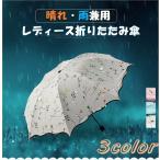 日傘 折りたたみ 完全遮光 uvカット 傘 レディース 雨傘 晴雨兼用 遮熱遮光 折りたたみ傘  晴雨傘 8本骨 耐風