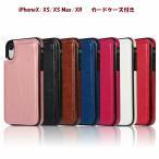 iPhone iPhone XS ケース iPhoneXR ケース iphone Xs Max   PU レザー アイフォン アイホン i phone 耐衝撃 スタンド カード スマホケース ポイント消化