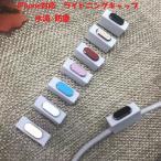 iphone対応 キャップ ライトニングキャップ 防塵 水滴 12Colors