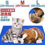 Hoomoi ペット冷却マット ペット用ひんやりマット 犬猫用 多用途 ひえひえ爽快 折り畳み 涼感冷感マット 熱中症 暑さ対策 病予防 冷えマット