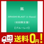 ARASHI BLAST in Hawaii(初回限定盤) [Blu-ray]