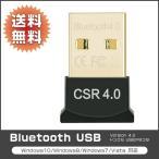 ショッピングbluetooth Bluetooth アダプター ブルートゥース ドングル 無線 Version 4.0 USBアダプタ