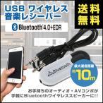 ショッピングbluetooth Bluetooth レシーバー  ミュージックレシーバー USB 受信 音楽