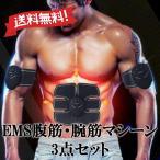 腹筋マシーン EMS 腹筋マシン 腹筋トレーニング器具