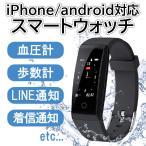 スマートウォッチ iPhone アンドロイド 対応 日本語 血圧 レディース メンズ 防水 LINE 着信 通知
