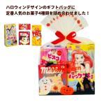 ハロウィンお菓子の詰め合わせH
