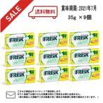 在庫限りの超特価 クラシエフーズ フリスククリーンブレス レモンミント  35g×9個