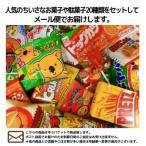 メール便・送料無料 メールでお届け小さなお菓子と駄菓子の詰め合わせ