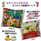 懐かしの駄菓子バッグ