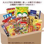 ハッピースナックボックス・お菓子の詰め合わせ箱