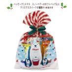 クリスマスお菓子の詰合せ・スノーベアーのミニスイーツバッグ