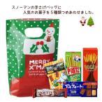 クリスマスお菓子の詰合せ・スノーマンのスタンドバッグ