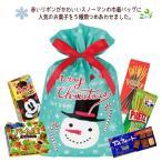 クリスマスお菓子の詰合せ・スノーマンリボンバッグS