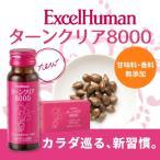 ターンクリア8000 産学連携/イボ/ハトムギ/ヨクイニン/美肌/日焼け/ターンオーバー/ビタミン/葉酸