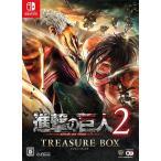 進撃の巨人2 TREASURE BOX 初回封入特典付き Nintend...
