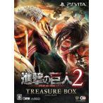 進撃の巨人2 TREASURE BOX 初回封入特典付き PS Vita