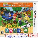 ショッピングどうぶつの森 とびだせ どうぶつの森 amiibo+ 3DS