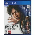 JUDGE EYES (ジャッジ アイズ) :死神の遺言 予約特典付き PS4