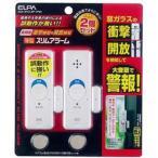 薄型スリムアラーム 2個セット ASA-W13-2P(PW)■未開封【ゆうパケット対応】