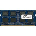 CFD ELIXIR★D3N1333Q-4G★SODIMM DDR3 PC3-10600 4GB★【ゆうパケット対応】