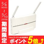 BUFFALO★無線LAN中継機 AirStation★WEX-1166DHP★【ゆうパケット不可】