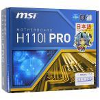 MSI製■Mini ITXマザーボード■H110I PRO■LGA1151■【ゆうパケット不可】