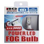 辰巳屋興業 レーシング ギア(RACING GEAR)LEDフォグバルブ RGH-P524 6500K HB4