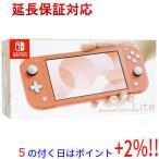 任天堂 Nintendo Switch Lite(ニンテンドースイッチ ライト) HDH-S-PAZAA コーラル