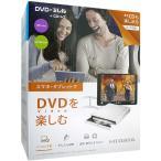 I-O DATA製■ポータブル DVDドライブ■DVRP-W8AI■【ゆうパケット不可】