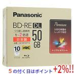 Panasonic ブルーレイディスク 10枚組 LM-BE50P10