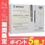 NTT東日本製 ADSLモデム■MS5◆