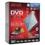 BUFFALO製■ポータブル DVDドライブ■DVSM-PS58U2-SV■【ゆうパケット不可】