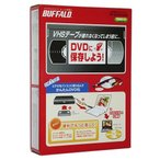 BUFFALO製■USB用ビデオキャプチャー■PC-SDVD/U2G■【ゆうパケット不可】