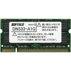 BUFFALO製 ★ DN333-A1G ★ S.O.DIMM DDR PC2700 CL2.5 ★ 両面実装【送料180円〜】