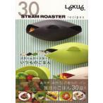 Lekue ルクエ・スチームロースター30レシピ