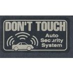Don't  Touch!  ステッカー #No.3058