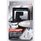 LED SHIFT GATE ILLUMINATION  (WH) NL-171 ≪4982174141832≫