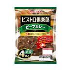 カレー ビストロ倶楽部ビーフカレーセット20食(中辛8食、辛口8食、甘口4食)(送料込み)